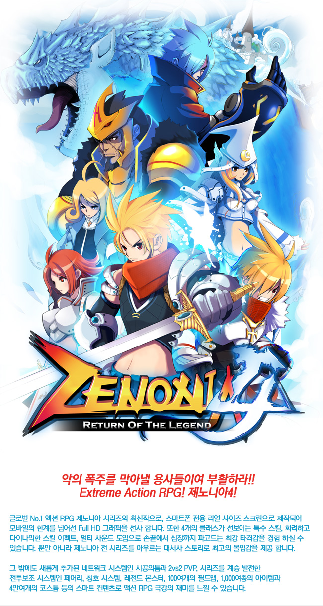 A few zenonia 4 images and details sneak out toucharcade need voltagebd Images